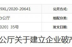 济南出台文件 支持破产房企购房人完成产权登记